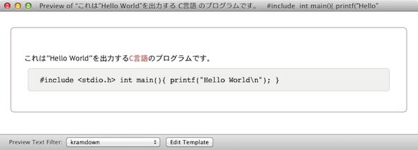 HTMLの変換結果をプレビュー