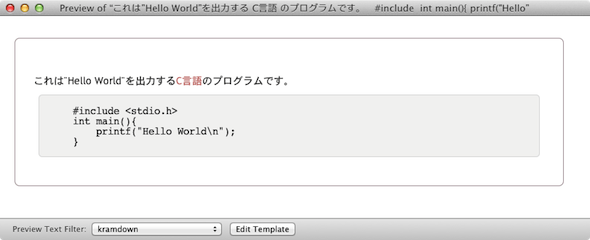 Translate Markdown to HTMLの実行結果をプレビュー