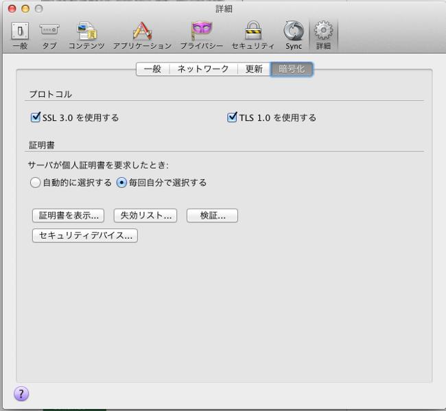 Firefox詳細画面